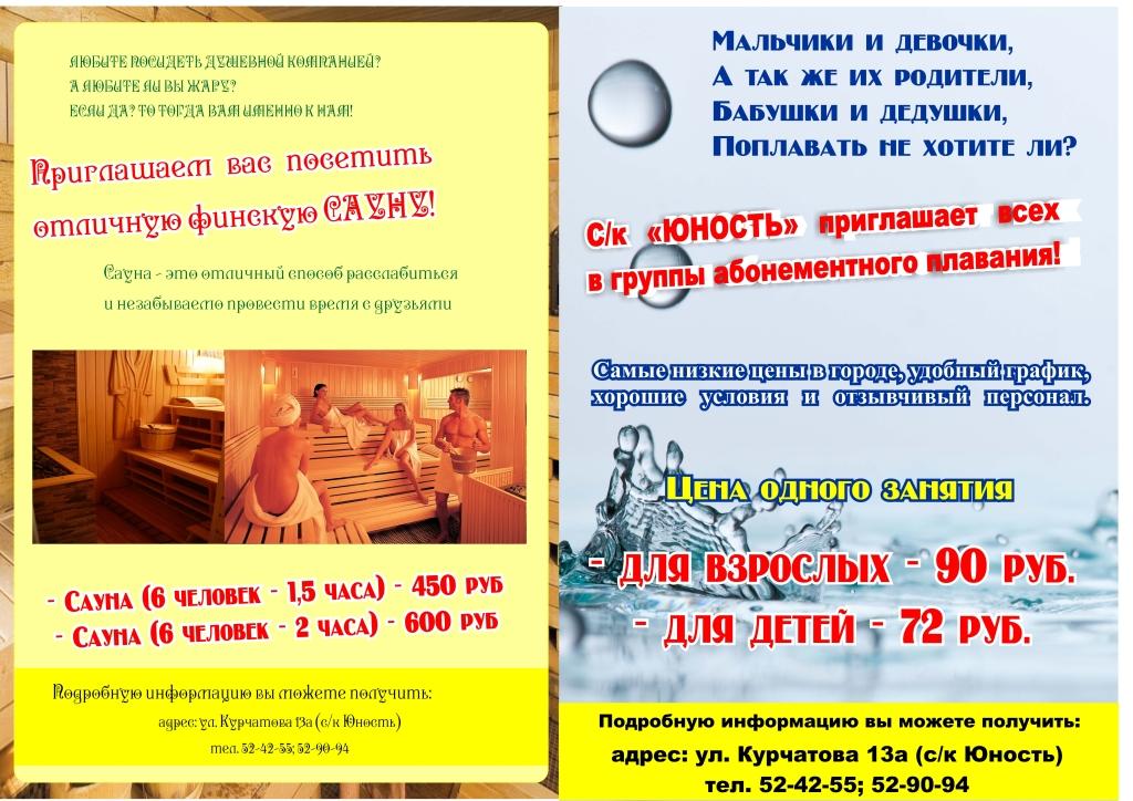 ДЮСШ им. Л.Егоровой приглашает!