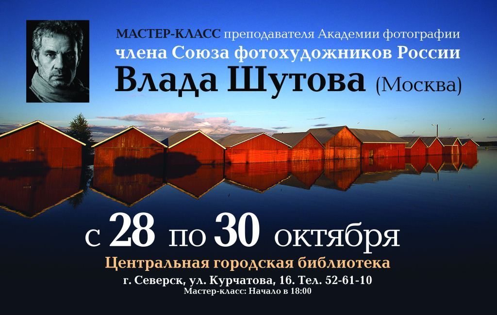 Известный московский фотограф проведет в Северске мастер-классы