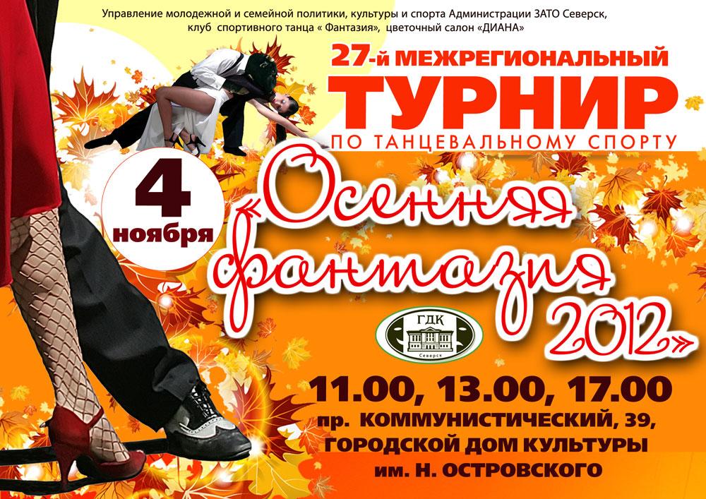 Межрегиональный турнир по танцевальному спорту «Осенняя фантазия 2012»