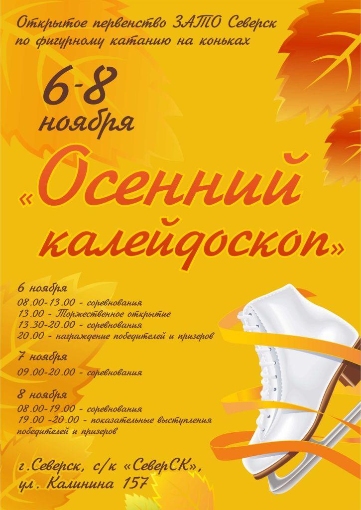 Открытое Первенство ЗАТО Северск по фигурному катанию на коньках