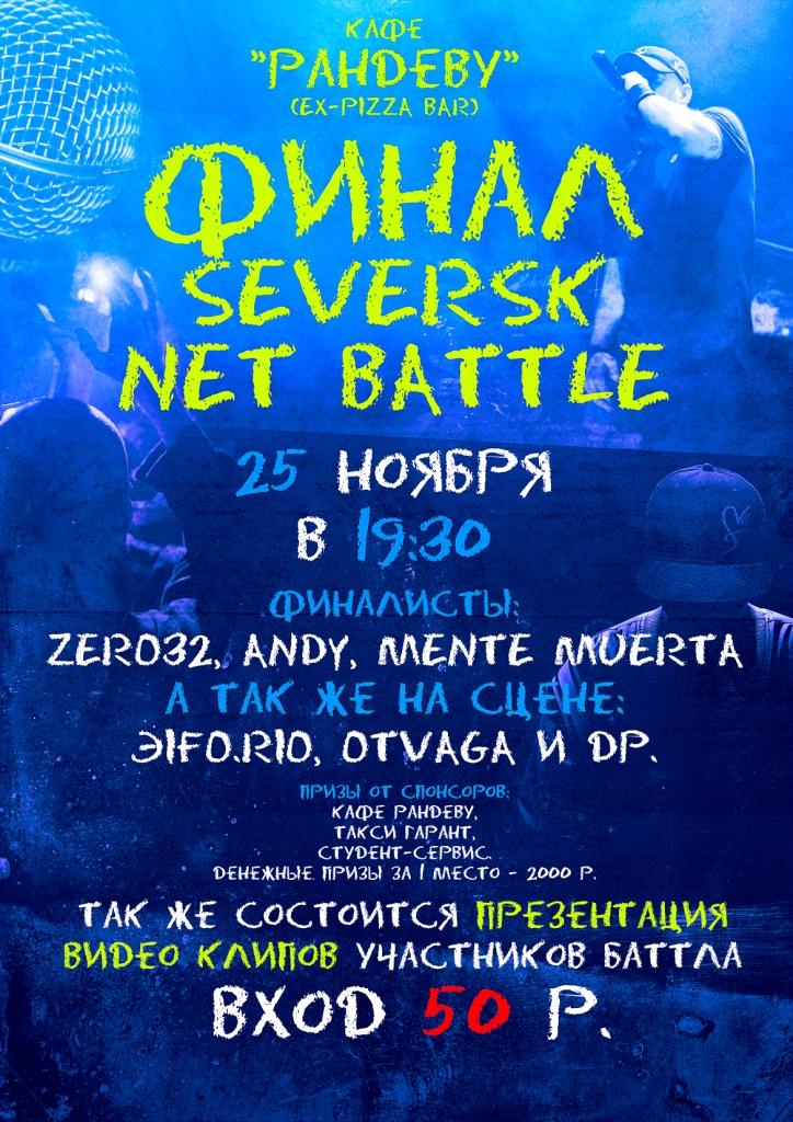 Seversk Net Battle 2012
