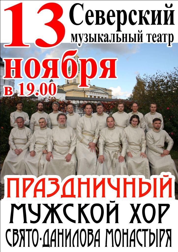 В Северске выступит мужской хор Свято-Даниловского монастыря