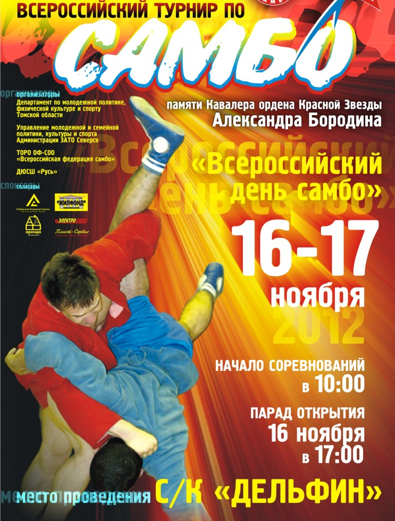 Северск принимает Всероссийский турнир